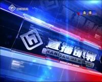 直播邯郸 05-16