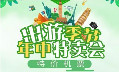 5月25日,邯郸机场10条航线99元大卖!仅此一天!