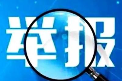 邯郸教育局专项整治违规招生、乱收费…举报方式全公布!