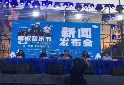 2019年中国·邯郸麻椒音乐节正式启动
