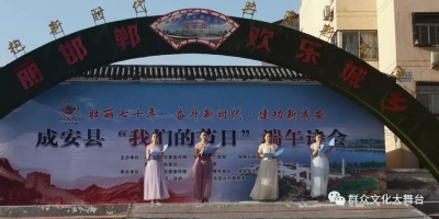 赏诗词、听金曲、贺佳节  邯郸这场活动诗意正浓……
