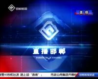直播邯郸 05-13