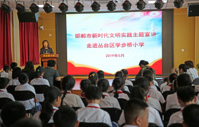 邯郸市丛台区:文明宣讲带动文明实践