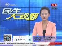 民生大视野 05-13