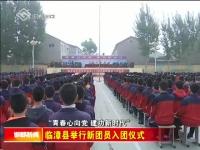 """""""青春心向党·建功新时代""""  临漳县举行新团员入团仪式"""
