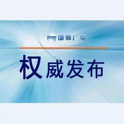 王东峰主持召开省扶贫开发和脱贫工作领导小组会议