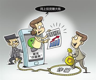 网上理财,警惕高收益背后的陷阱