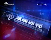 直播邯郸 05-03
