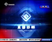 直播邯郸 05-28