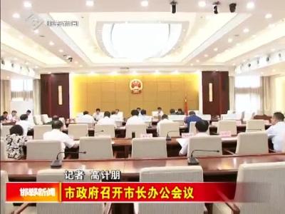 市政府召开市长办公会议