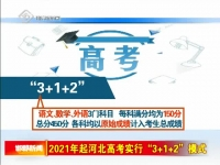 """2021年起河北高考实行""""3+1+2""""模式"""