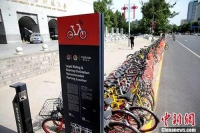 明确了!共享单车押金必须2天内退还,不得拖延!