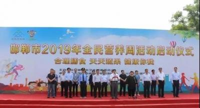 """邯郸市""""全民营养周""""活动启动仪式在复兴区举行"""