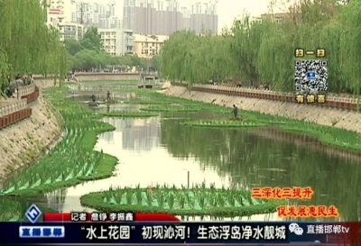 """邯鄲""""水上花園""""初現沁河!生態浮島凈水靚城"""
