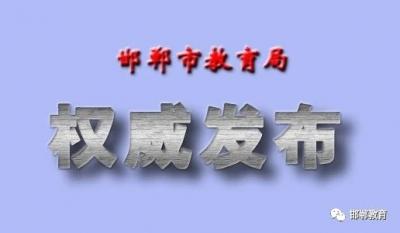 邯郸市教育局重磅公告:快来举报他们的问题线索!
