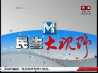 民生大视野 05-10