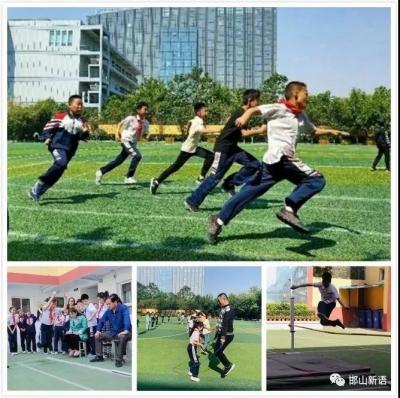热血赛场,青春飞扬!邯山区各校的春季运动会精彩纷呈!