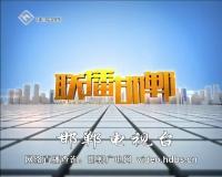 联播邯郸 05-28
