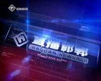 直播邯郸 05-25
