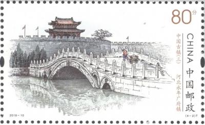 """5月19日,邯郸""""永年广府镇""""邮票将举行大型首发式"""