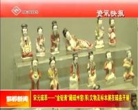 """宋元磁萃——""""金铤斋""""藏磁州窑(系)文物及标本展在磁县开展"""