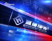 直播邯郸 05-15