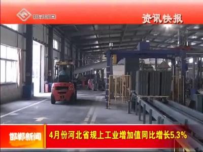 4月份河北省规上工业增加值同比增长5.3%