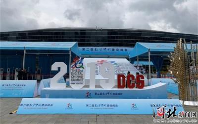 河北22家参展单位亮相第二届数字中国建设峰会