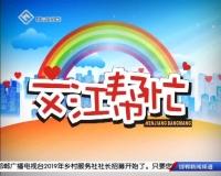 文江帮忙 05-03