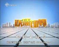 联播邯郸 05-29