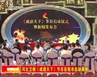 河北卫视《成语天下》节目在我市启动录制