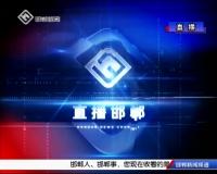 直播邯郸 05-17