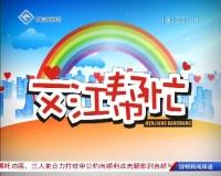 文江帮忙 05-17