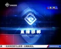直播邯郸 05-09