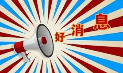 河北十部门联合发文!买车、租房、买家电…迎来这些好消息