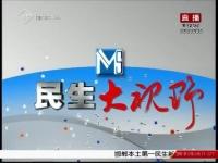 民生大视野 05-04