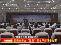 """""""青春心向党·建功新时代"""" 武安市举办""""五四""""青年干部演讲比赛"""