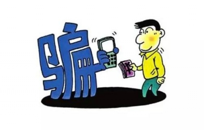 6月起 防范新型网络诈骗又将升级