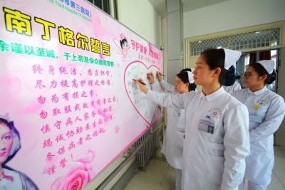 """邯郸市第三医院护士节宣誓签名仪式暨""""美拍天使""""作品展示比赛"""
