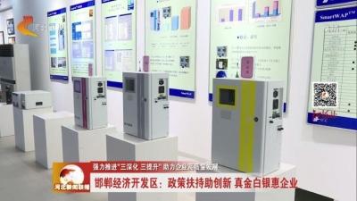 邯郸经济开发区: 政策扶持助创新 真金白银惠企业