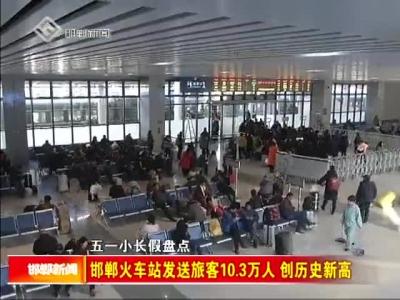 火车站发送旅客10.3万人 创历史新高