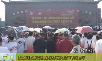 第三届全球杨氏太极拳文化节在永年广府古城盛大举行