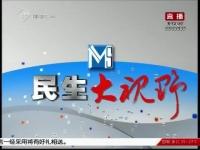 民生大视野 05-09