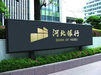 """以最快速度到账——""""十年小微路"""":河北银行支持小微企业·提速篇"""
