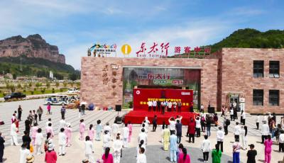 第三届杨氏太极拳文化节东太行英雄会在邯郸东太行景区隆重举行