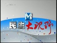 民生大视野 05-08