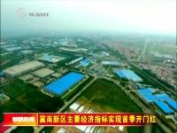 冀南新区主要经济指标实现首季开门红