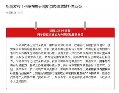 中国铁路总公司:乘客强行越站乘车将加收50%票款