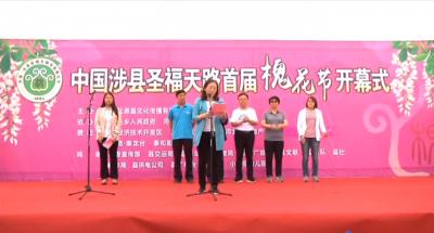 邯广V视|中国·涉县圣福天路首届槐花节开幕