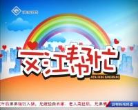 文江帮忙 05-09